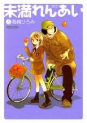 未満れんあい 第01-05巻 [Miman Renai vol 01-05]