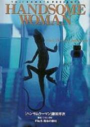 ハンサムウーマン 第01-05巻 [Handsome Women vol 01-05]