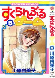 すくらんぶるゲーム 第01-05巻 [Scramble Game vol 01-05]