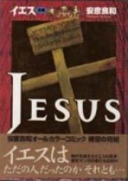 イエス 第01-02巻 [Jesus vol 01-02]