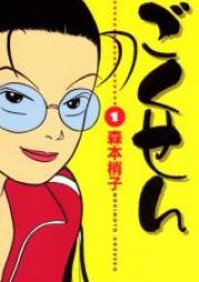 ごくせん 第01-15巻 [Gokusen vol 01-15]