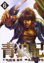 青狼記 第01-06巻 [Seirouki vol 01-06]