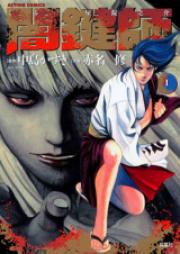 闇鍵師 第01-04巻 [Yamikagishi vol 01-04]