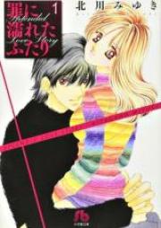 罪に濡れたふたり 第01-18巻 [Tsumi ni Nureta Futari vol 01-18]
