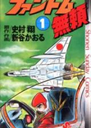 ファントム無頼 第01-12巻 [Phantom Burai vol 01-12]