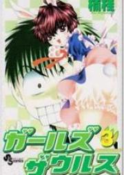 ガールズザウルス 第01-03巻 [Girls Saurus vol 01-03]