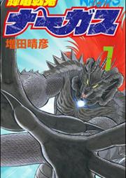 輝竜戦鬼ナーガス 第01-09巻 [Kiryuu Senki Nargas vol 01-09]