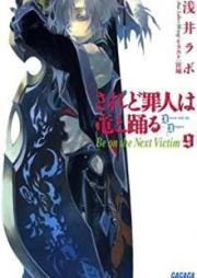 [Novel] されど罪人は竜と踊る 第01-18巻 [Saredo Tsumibito ha Ryuu to Odoru vol 01-18]