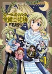 コーセルテルの竜術士物語 第01-08巻 [Corseltel no Ryuujitsushi Monogatari vol 01-08]