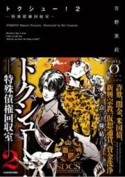 [Novel] トクシュー! 第01-02巻 [Tokushu vol 01-02]