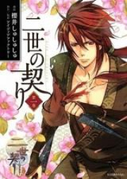 二世の契り 第01-04巻 [Nise no Chigiri vol 01-04]