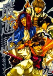 最遊記 第01-09巻 [Saiyuki vol 01-09]