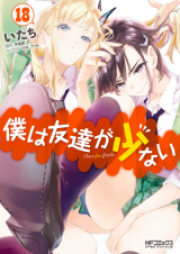 僕は友達が少ない+ 第01-02巻 [Boku ha Tomodachi ga Sukunai   vol 01-02]