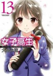 女子高生 第01-10巻 [Joshikousei vol 01-10]