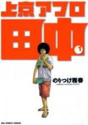 上京アフロ田中 第01-10巻 [Joukyou Afro Tanaka Vol 01-10]