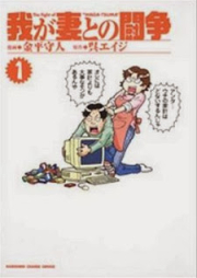 我が妻との闘争 01巻 [Waga Tsuma to no Tousou vol 01]