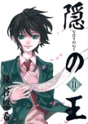 隠の王 ~なばりのおう~ 第01-14巻 [Nabari no Ou vol 01-14]