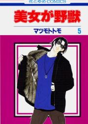 美女が野獣 第01-05巻 [Bijo ga Yajuu vol 01-05]