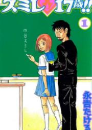 スミレ 17歳!! 第01-02巻 [Sumire 17sai!! vol 01-02]