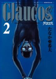 グラコス 第01-04巻 [Glaucos vol 01-04]