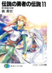 [Novel]伝説の勇者の伝説 第01-11巻 [Densetsu no Yuusha no Densetsu vol 01-11]
