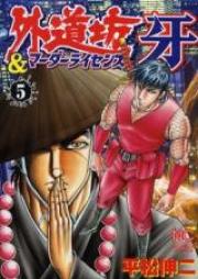 外道坊&マーダーライセンス牙 第01-05巻 [Gedoubou & Murder License Kiba vol 01-05]