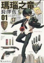 瑪瑙之竜 第01巻 [Menou no Ryuu vol 01]