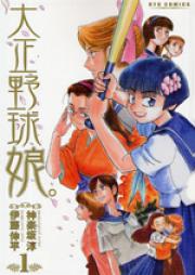 大正野球娘 第01-05巻 [Taishou Yakyuu Musume vol 01-05]