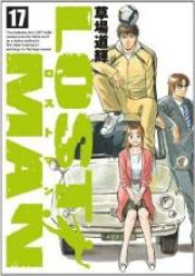 ロストマン 第01-17巻 [Lost Man vol 01-17]