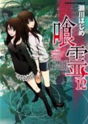 喰霊 第01-12巻 [Ga-Rei vol 01-12]