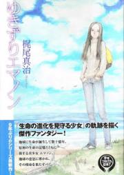 [Novel] エマノンシリーズ 第01-05巻 [Emanon Series vol 01-05]