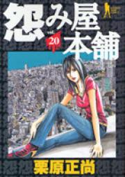 怨み屋本舗 第01-20巻 [Uramiya Honpo vol 01-20]