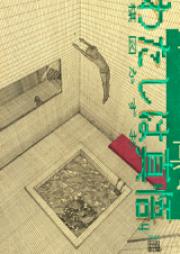 わたしは真悟 第01-07巻 [Watashi ha Shingo vol 01-07]