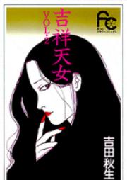 吉祥天女 第01-04巻 [Kisshou Tennyo vol 01-04]