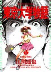 東京大学物語 第01-34巻 [Toukyou Daigaku Monogatari vol 01-34]