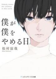 [Novel] 僕が僕をやめる日 [Boku ga Boku o Yameru hi]