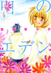 白のエデン 第01-04巻 [Shiro no Eden vol 01-04]
