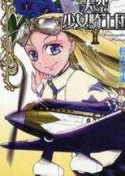 天空少女騎士団 第01-02巻 [Tenkuu Shoujo Kishidan vol 01-02]