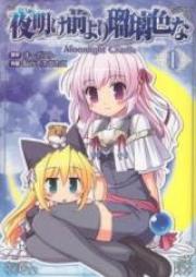 夜明け前より瑠璃色な -Moonlight Cradle- 第01-03巻 [Yoake Mae Yori Ruriiro na – Moonlight Cradle vol 01-03]
