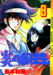 炎の転校生 第01-12巻 [Honoo no Tenkousei vol 01-12]