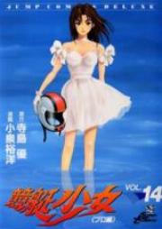 競艇少女 第01-14巻 [Kyoutei Shoujo vol 01-14]