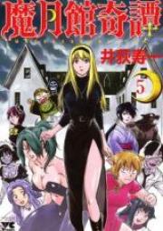 魔月館奇譚 第01-05巻 [Magetsukan Kitan vol 01-05]