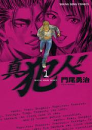 真犯人!! 第01-03巻 [Shin Hannin!! vol 01-03]