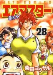 エアマスター 第01-28巻 [Air Master vol 01-28]