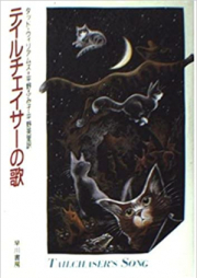 [Novel] テイルチェイサーの歌 [Tail Chaser no Uta]