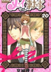 メイちゃんの執事 第01-20巻 [Mei-chan no Shitsuji vol 01-20]