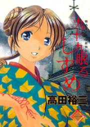九十九眠るしずめ 第01-03巻 [Tsukumo Nemuru Shizume vol 01-03]