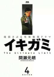 イキガミ 第01-10巻 [Ikigami vol 01-10]