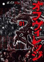 オフヴィレッジ 第三防御壁 第01巻 [Ofu Virejji Daisan Bogyoheki vol 01]