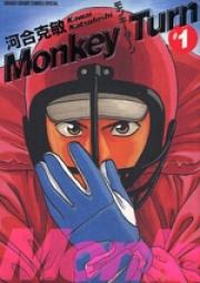 モンキーターン 第01-30巻 [Monkey Turn vol 01-30]